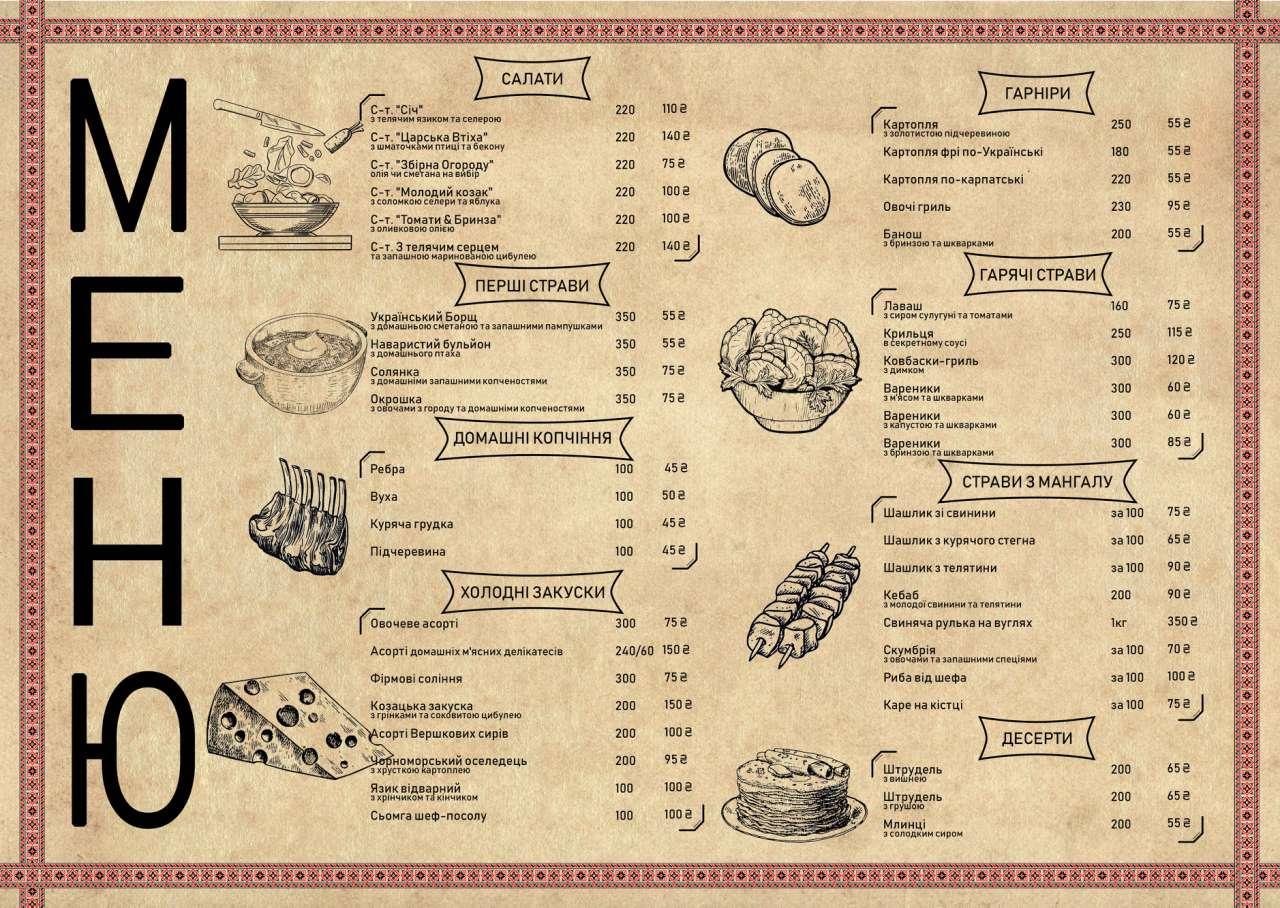 меню украинская кухня